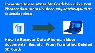 How To Recover Data From Formetted/Deleted SD Card | Pen Drive | Hard Disc | By Kannada TechnoGuru