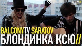 �������� ���� БЛОНДИНКА КСЮ - Вместо Жизни (BalconyTV) ������