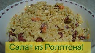 Салат из роллтона