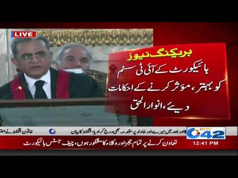 Court Reference Ceremony To Honor Chief Justice Lahore High Court | City 42