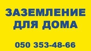 Заземление для дома(, 2013-04-16T12:23:54.000Z)