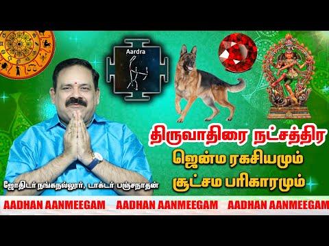 Secrets Of Thiruvathirai Natchathiram   திருவாதிரை நட்சத்திர ரகசியம்   ராசி நல்ல ராசி