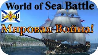 💀World Of Sea Battle #25| Мировая война!!! Deadfish в деле! Пираты онлайн