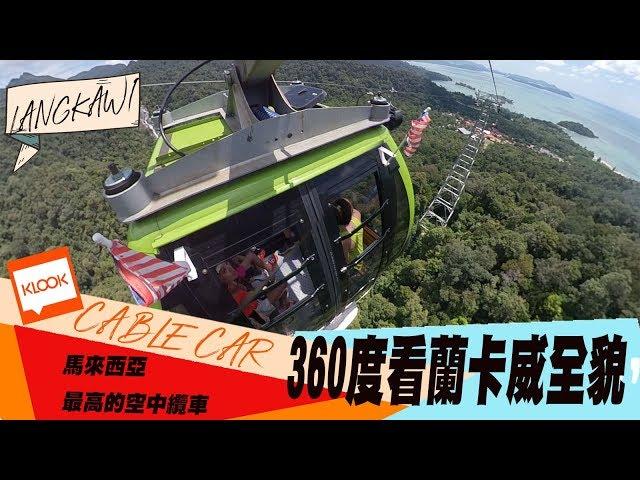 ▪蘭卡威親子必去 ▪EP1▪自駕環島 天空纜車 Cable Car 一定要買快速通關才會快  Langkawi Malaysia【飛炫葡萄媽】