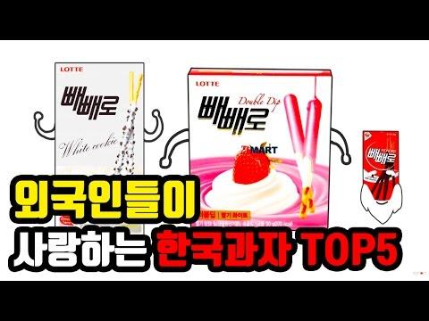 [반전주의]외국인이 가장 좋아하는 한국과자🍫 TOP5 |빨간토마토
