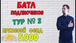 БАТЛ ПОДПИСЧИКОВ / ТУРНИР / ПРОГНОЗЫ НА ФУТБОЛ