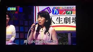 2017.5.20 BSフジ「水前寺清子の情報館」のカラオケ人生劇場コーナーに...