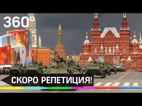 Начинается репетиция Парада Победы, который пройдёт 24 июня