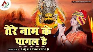 Tere naam ke pagal hai -Anjali_Dwivedi (Official Music HD Video )|