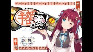 【半額】超時空飯店 娘々/夢月ロア【弁当】