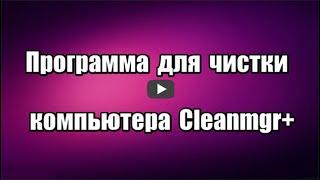 Программа для чистки компьютера Cleanmgr+