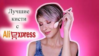 Лучшие кисти для макияжа с Aliexpress. Недорогой аналог Hakuhodo