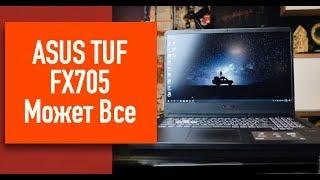 Обзор игрового Asus TUF FX705GM