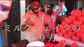 インドのスイカミルクシェイクの作り方 / Watermelon Juice thumbnail