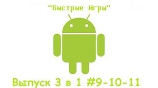 """""""Быстрые"""" Игры (Выпуск 3 в 1 #9-10-11)"""