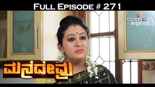 Mane Devru - 22nd February 2017 - ಮನೆದೇವ್ರು - Full Episode HD