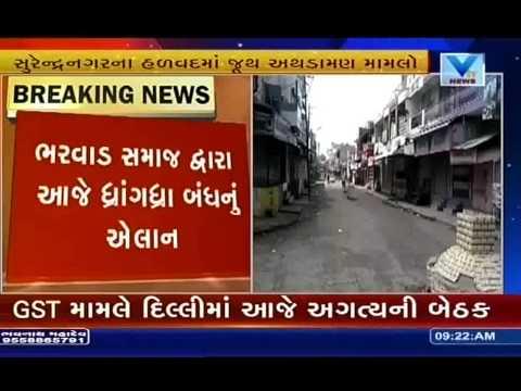 Dhrangadhra Bandh elan by Bharvad samaj | Vtv News