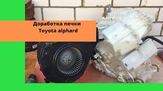 Установка штатной печки Toyota Alphard. Доработка перекидки Тойота Альфард. Авто из Армении.