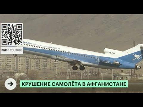 Крушение самолета в Афганистане. Самолет упал в провинции Газни. Авиакатастрофа в Афганистане