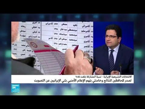هل سينعكس فوز المحافظين في إيران على السياسة إزاء واشنطن؟  - نشر قبل 3 ساعة