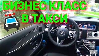 Бизнес класс за 300.000 руб. Как научиться зарабатывать на авто !