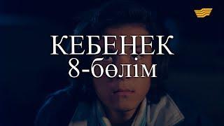 «Кебенек» телехикаясы. 8-бөлім / Телесериал «Кебенек». 8-серия