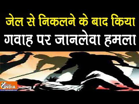 जेल-से-निकलने-के-बाद-किया-गवाह-पर-जानलेवा-हमला-#janlevahamla