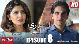 Adhuri Kahani | Episode 8 | TV One Drama | 1 November 2018