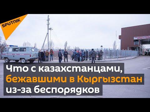 Что с казахстанцами, бежавшими в Кыргызстан из-за беспорядков
