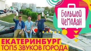 Екатеринбург 2017. Путешествие по России (Екб, Ебург)