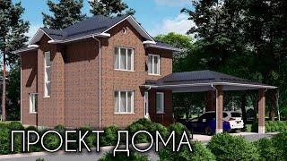 Проект комфортного дома 150 кв.м.