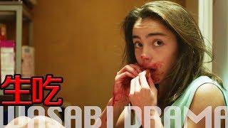 【哇薩比抓馬】漂亮小姐姐控制不住吃人肉的慾望《生吃》恐怖青春電影/ Raw Movie Review