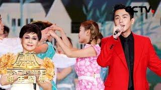 [启航2020] 歌曲《年轻的朋友来相会》 演唱:李谷一 张若昀 | CCTV综艺