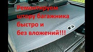 Жөндеу бекіткіш перделер жүк УАЗ Патриот