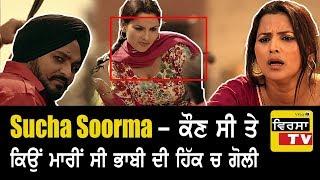 Sucha Soorma - ਕੌਣ ਸੀ ਤੇ ਕਿਉਂ ਮਾਰੀ ਸੀ ਆਪਣੀ ਭਾਬੀ ਦੀ ਹਿੱਕ ਚ ਗੋਲੀ