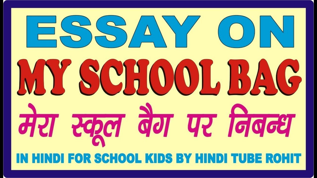 Essays On Science Essay On My School Bag In Hindi For School Kids By Hindi Tube Rohit My Hobby English Essay also What Is Thesis Statement In Essay Essay On My School Bag In Hindi For School Kids By Hindi Tube Rohit Essay Of Health