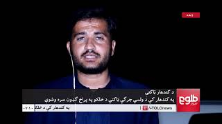 LEMAR NEWS 27 October 2018 /۱۳۹۷ د لمر خبرونه د لړم ۰۵ نیته