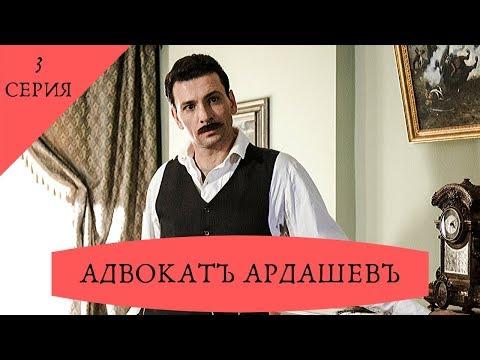 Детективный сериал. АДВОКАТ АРДАШЕВ. МАСКАРАД СО СМЕРТЬЮ (2019). 3 серия