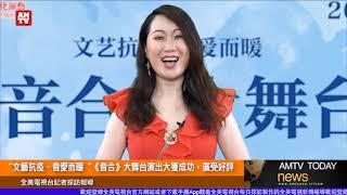 """""""文藝抗疫、音愛而暖""""《音合》大舞台演出大獲成功,廣受好評【AMTV】"""