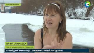 Крепкие морозы: радость для «моржей» - МИР24
