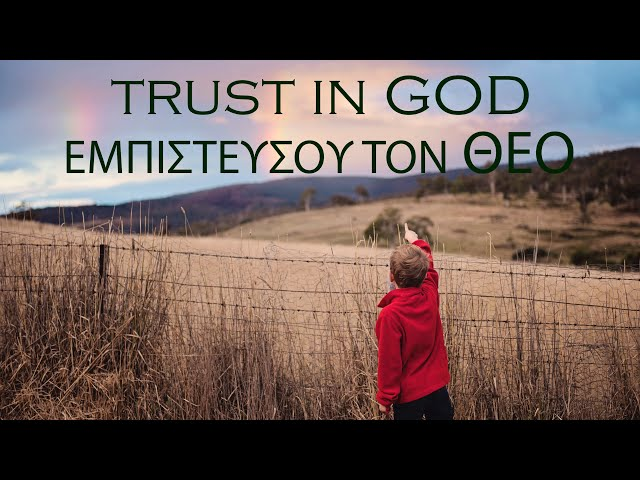 Put your trust in JESUS | Motivational Greek Video (Eng subs)