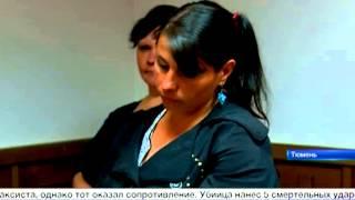 Сегодня Тюменский областной суд вынес приговор по делу об убийстве таксиста.