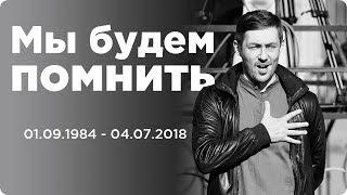 """Причина смерти Аслана Алборова, КВНщика из """"Пирамиды""""."""