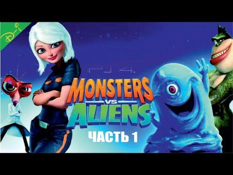 Монстры против пришельцев мультфильм смотреть онлайн все серии