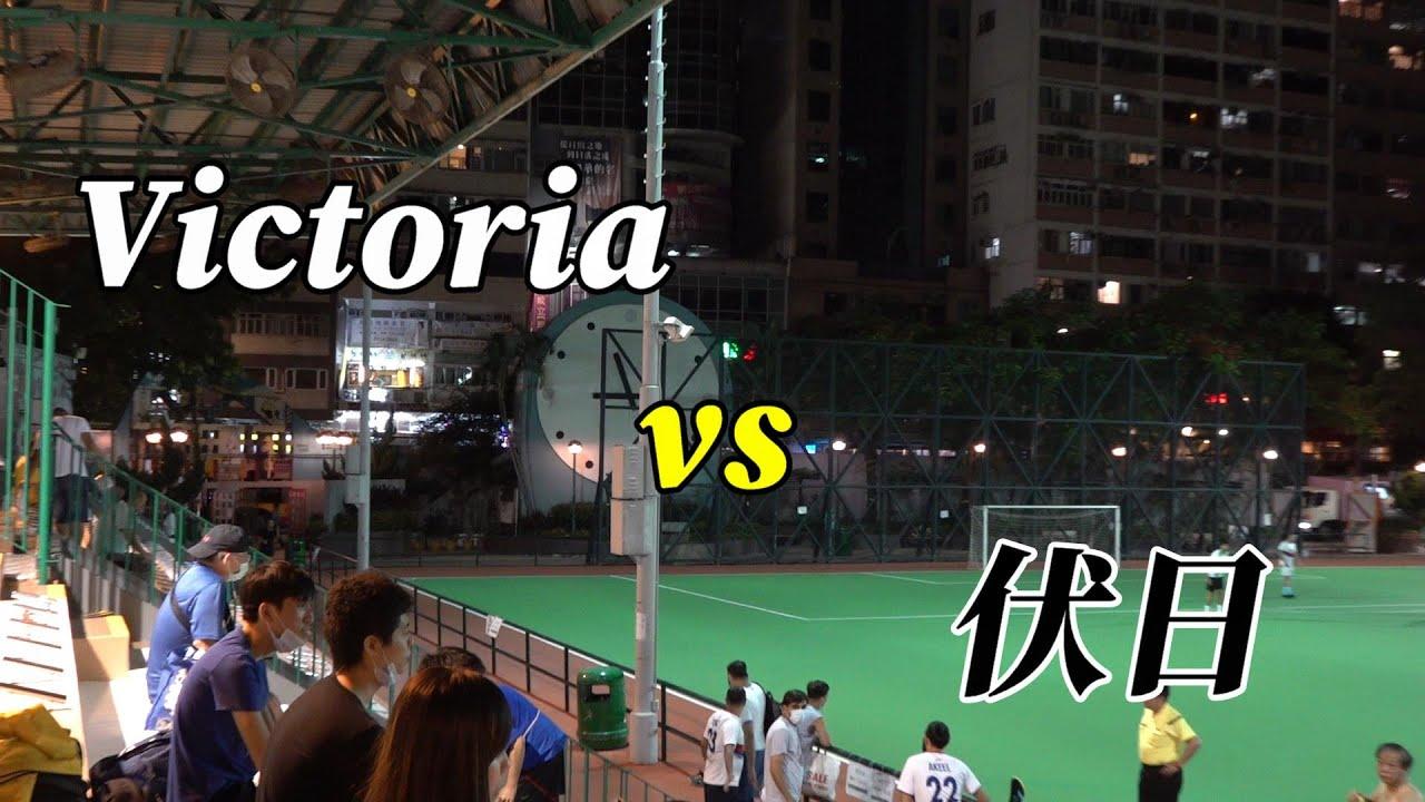 Victoria vs 伏日(2021.8.2.WINING 7港島區平日暑期盃)精華