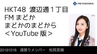 FM福岡「HKT48 渡辺通1丁目 FMまどか まどかのまどから YouTube版」週替りメンバー : 松岡菜摘(2018/10/18放送分)/ HKT48[公式]