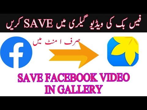 how-to-download-facebook-videos-direct-in-gallery-||-download-facebook-videos-direct-in-gallery