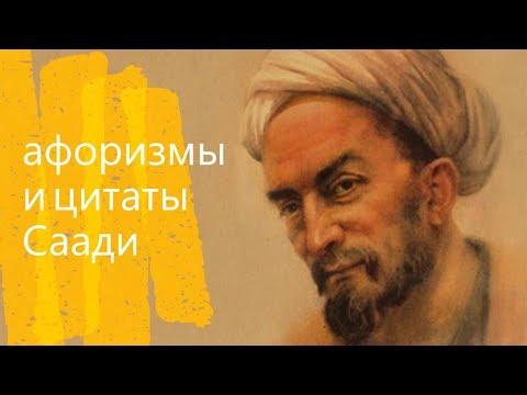 Высказывания, афоризмы и цитаты Саади