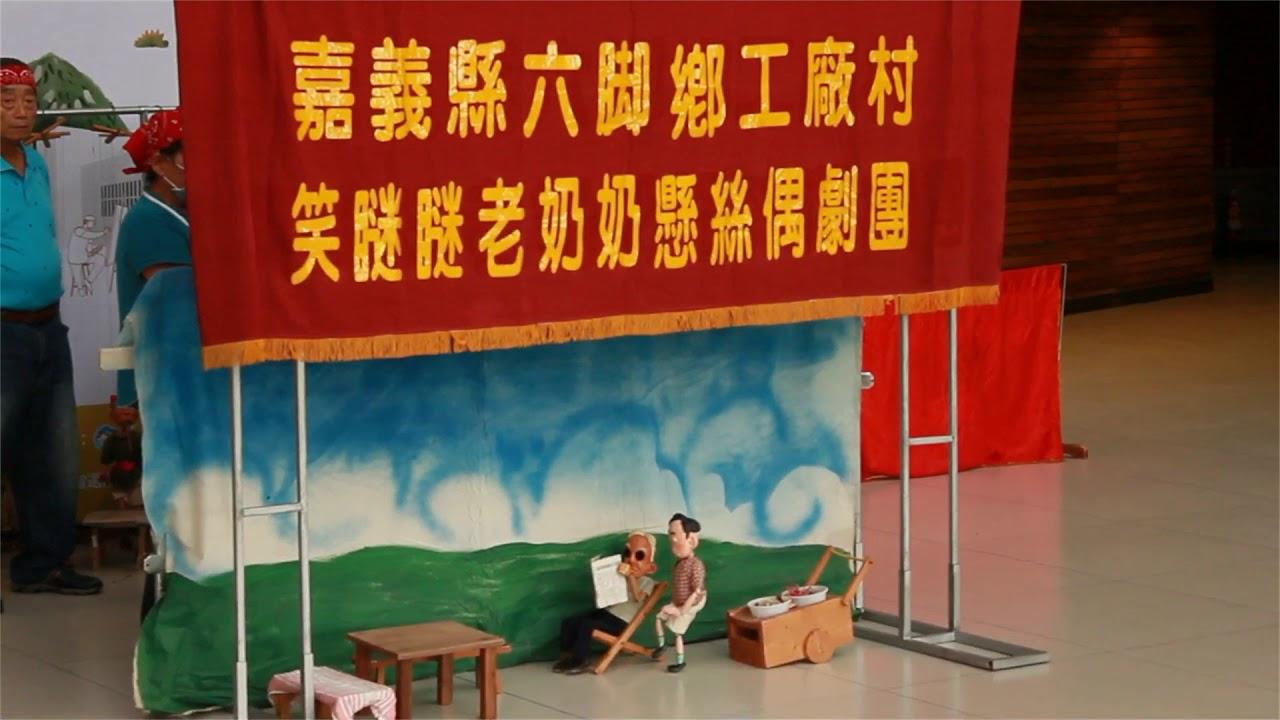 長義閣x笑瞇瞇:掌中劇團與懸絲偶劇團在嘉雙演 - YouTube
