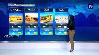 النشرة الجوية الأردنية من رؤيا 10-9-2019 | Jordan Weather